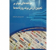 کتاب «مولفههای موثر بر تعیین ارزش برند روزنامهها» منتشر شد