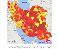 آخرین رنگبندی کرونایی شهرهای کشور/ شمال غرب در وضع قرمز قرار دارد