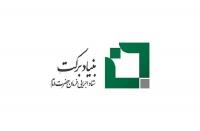 افتتاح اولین صندوق قرضالحسنه اشتغال کشور باهدف حمایت و ایجاد شغل برای جوانان توسط ستاد اجرایی فرمان امام