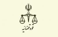گسترش عدالت