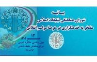 شورای هماهنگی تبلیغات اسلامی'مفتخر به خدمتگزاری در عرصۀ مراسم انقلابی'
