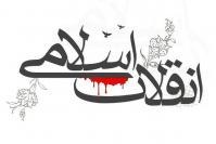 نقش انقلاب اسلامي در بيداري جهان اسلام (2)