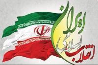 ایران و اسلام، تقابل یا همگرایی؟