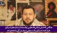 افشاگری مجری شبکه راشاتودی از پشت پرده انتشار جزئیات ترور شهید فخری زاده+فیلم