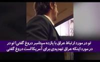 کهنه سرباز آمریکایی خطاب به بوش: تو میلیون ها عراقی را به کشتن دادی+فیلم