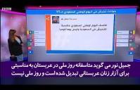 گزارش بی بی سی عربی از آزار دسته جمعی دختران در عربستان سعودی+فیلم