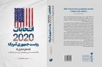 مصاحبه با نویسنده کتاب انتخابات 2020 ریاست جمهوری آمریکا؛ نقدها و تحلیلها