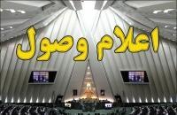 طرح جهش تولید و حمایت از کالاهای ایرانی اعلام وصول شد
