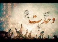 وحدت مسلمین، پیام توحیدی است