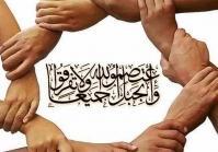 وحدت از مهم ترین مسائل امروز جهان اسلام