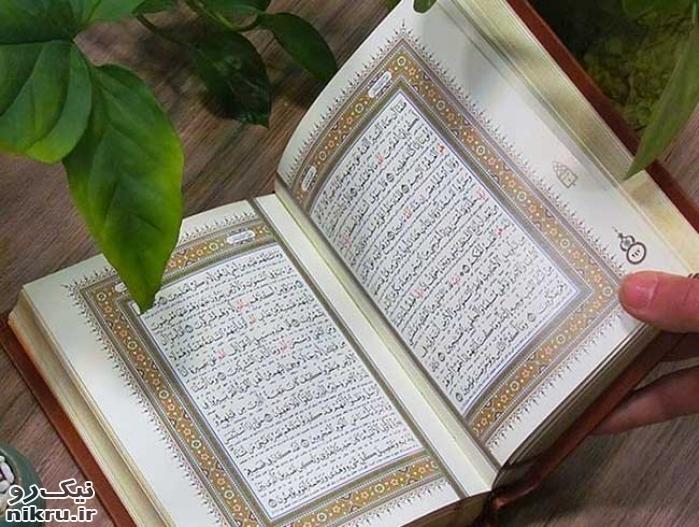 برداشتی از اخلاق مدیریت در قرآن (۷)