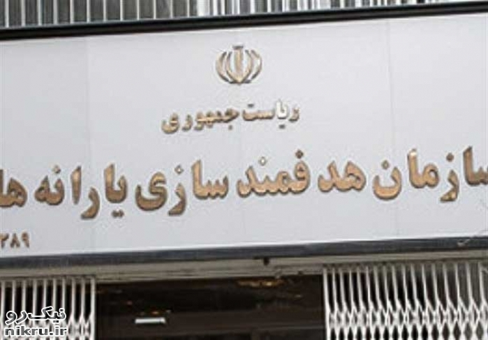 پرداخت ۵۷۵ میلیارد تومان توسط سازمان هدفمندی برای جبران کم آبی خوزستان