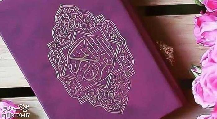 برداشتی از اخلاق مدیریت در قرآن (۱۰)