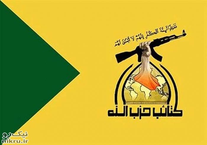 هشدار حزبالله عراق درباره تعلل آمریکا در خروج از عراق