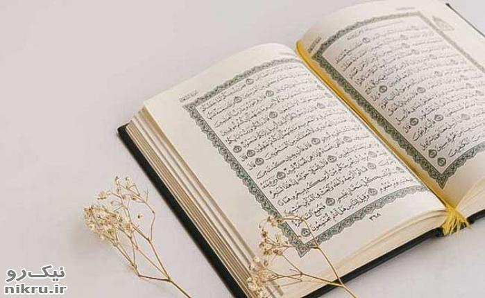 برداشتی از اخلاق مدیریت در قرآن (۱۴)