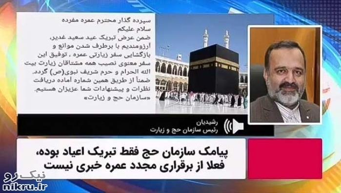 رشیدیان رئیس سازمان حج و زیارت: