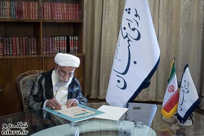 اعتبارنامه «سید ابراهیم رئیسی» رئیسجمهور منتخب توسط شورای نگهبان امضا شد