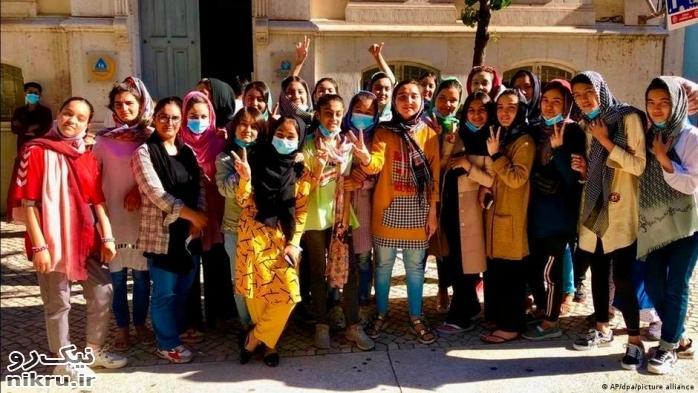 پناهندگی تیم فوتبال دختران افغانستان در پرتغال