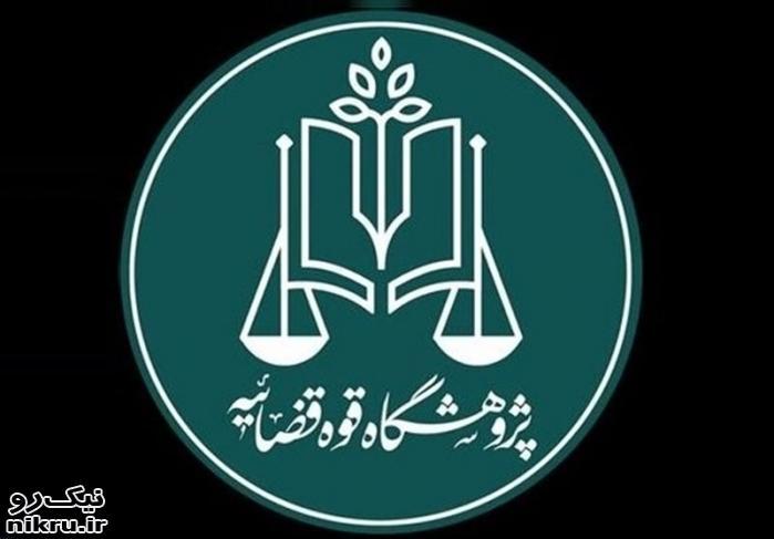 مرکز نوآوریهای حقوقی پژوهشگاه قوه قضاییه با حضور رئیس دیوان عدالت اداری افتتاح شد