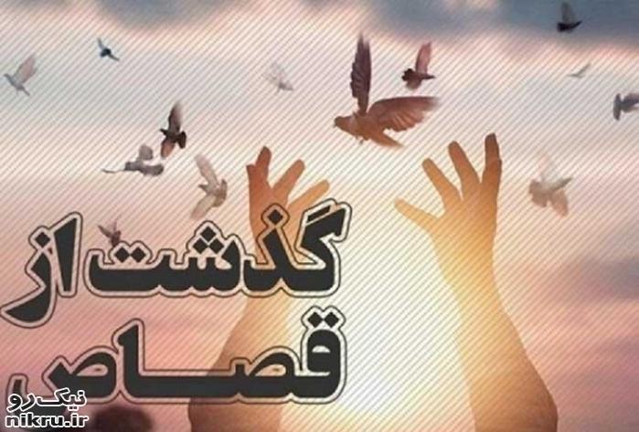 بازگشت به زندگی یک محکوم به قصاص با تلاش هیأت جهادی بخشایش شوراهای حل اختلاف استان اردبیل